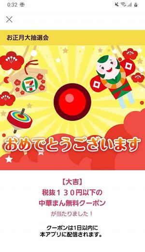 f:id:sakuraneko358:20210103004343j:plain