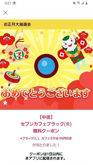 f:id:sakuraneko358:20210103004356j:plain