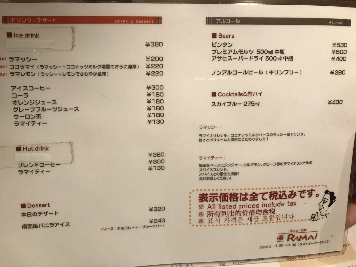 f:id:sakuraomochi:20190824174359j:plain