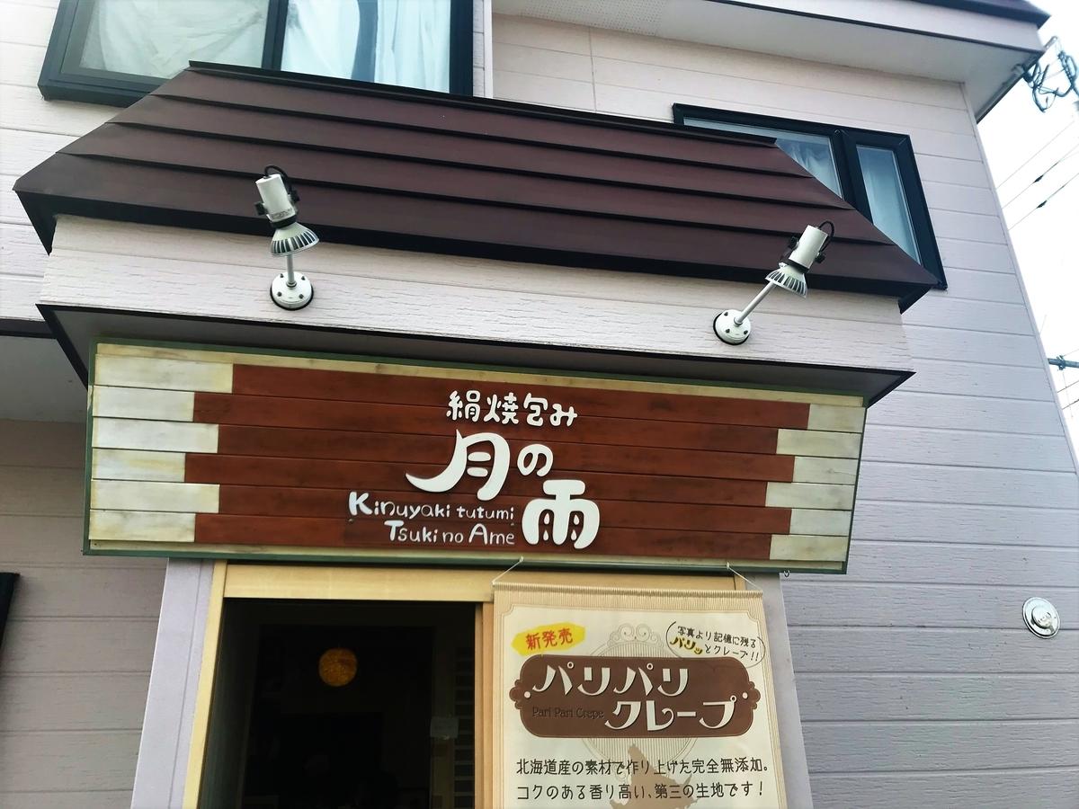 f:id:sakuraomochi:20190827212401j:plain