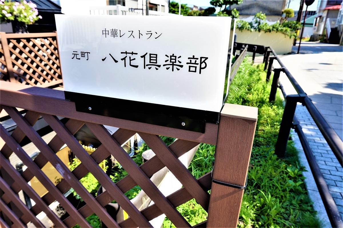 f:id:sakuraomochi:20190903215835j:plain