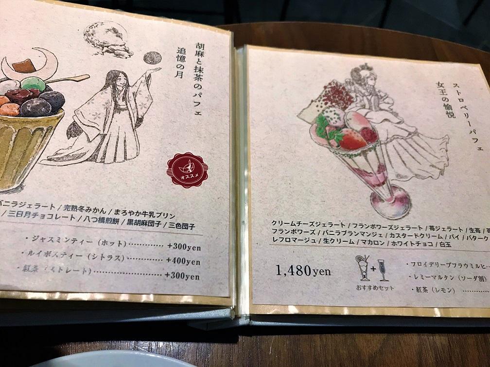 f:id:sakuraomochi:20190906225616j:plain