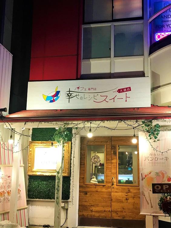 f:id:sakuraomochi:20190906231143j:plain