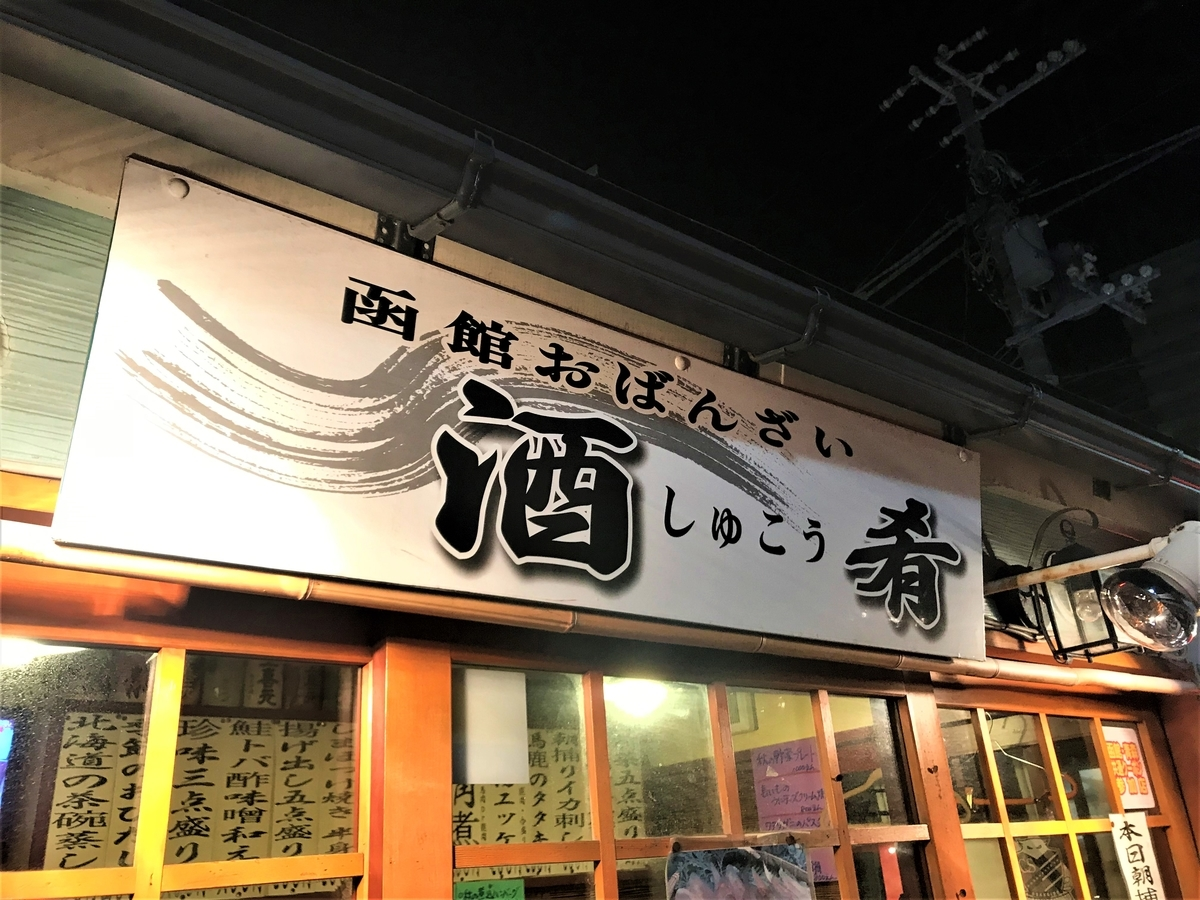 f:id:sakuraomochi:20190910212620j:plain