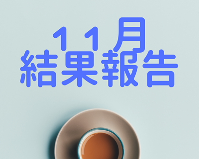 f:id:sakuraomochi:20191201232017p:plain
