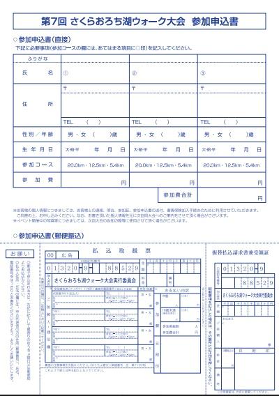 f:id:sakuraorochiwalk:20190124224744j:plain