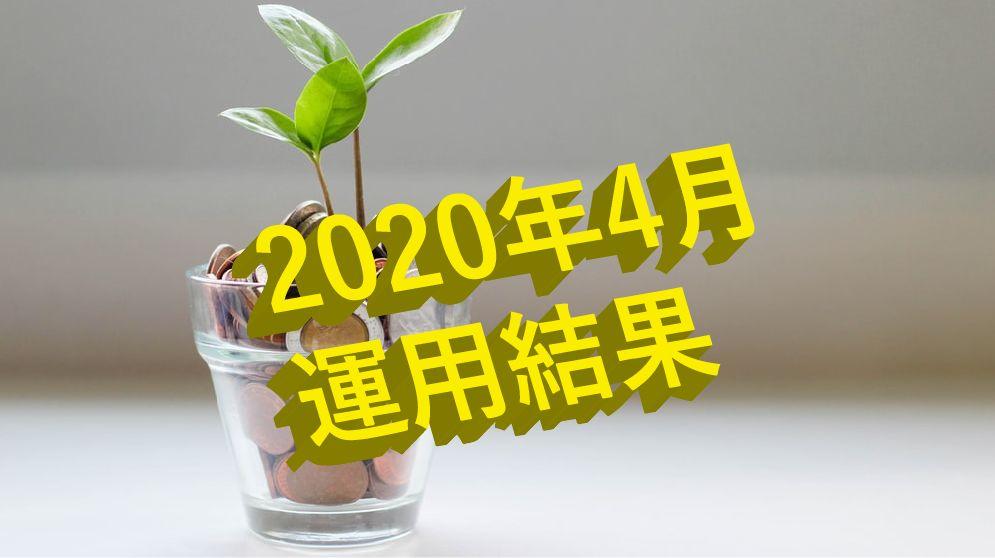 f:id:sakurapapayo:20200430220647j:plain