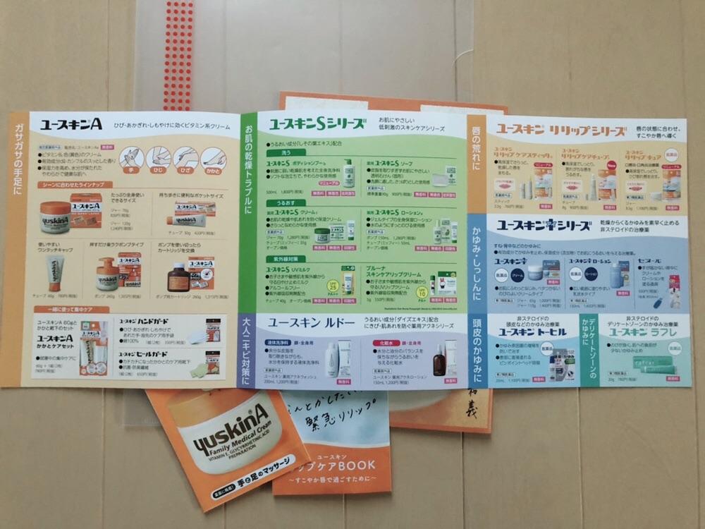 f:id:sakurasaku1111:20190919225138j:image