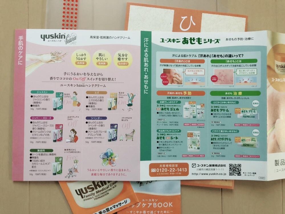 f:id:sakurasaku1111:20190919225211j:image