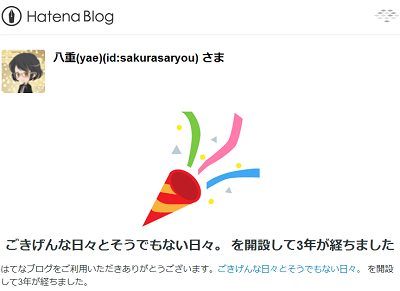 http://cdn-ak.f.st-hatena.com/images/fotolife/s/sakurasaryou/20161201/20161201223530.png