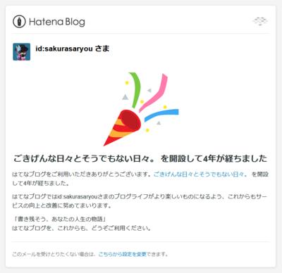http://cdn-ak.f.st-hatena.com/images/fotolife/s/sakurasaryou/20171202/20171202231416.png?1512224072