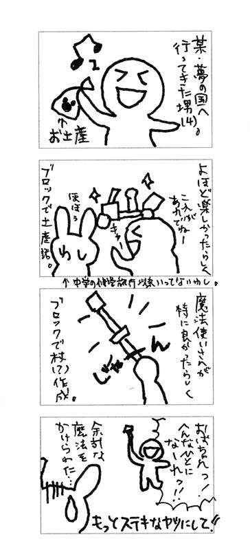 https://cdn-ak.f.st-hatena.com/images/fotolife/s/sakurasaryou/20180331/20180331213829_original.jpg?1522500012