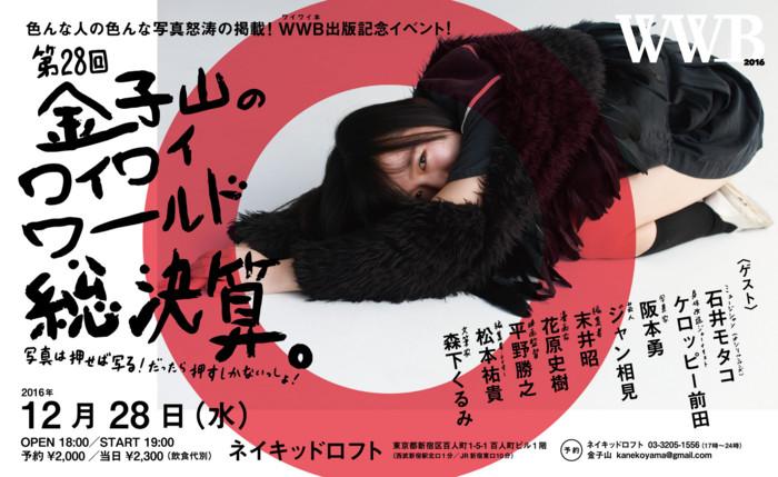 f:id:sakurasou103:20161214170351j:image