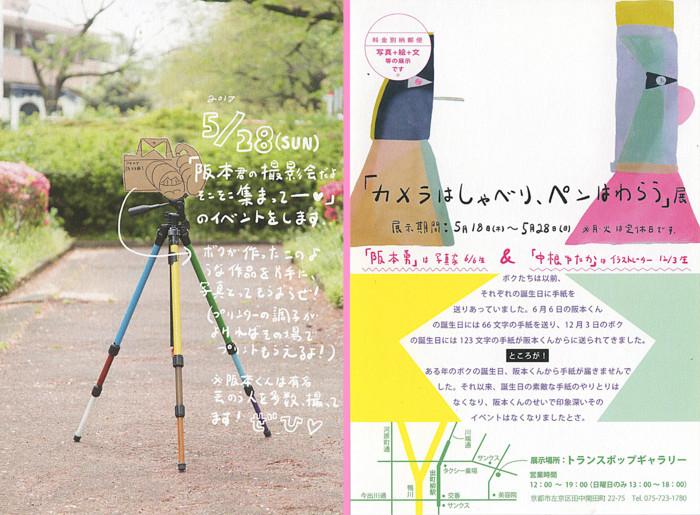 f:id:sakurasou103:20170513112024j:image
