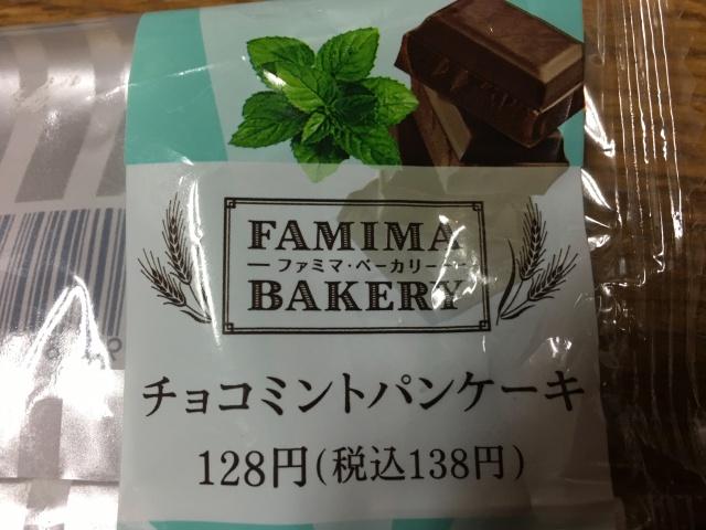 チョコミントパンケーキの価格は128円
