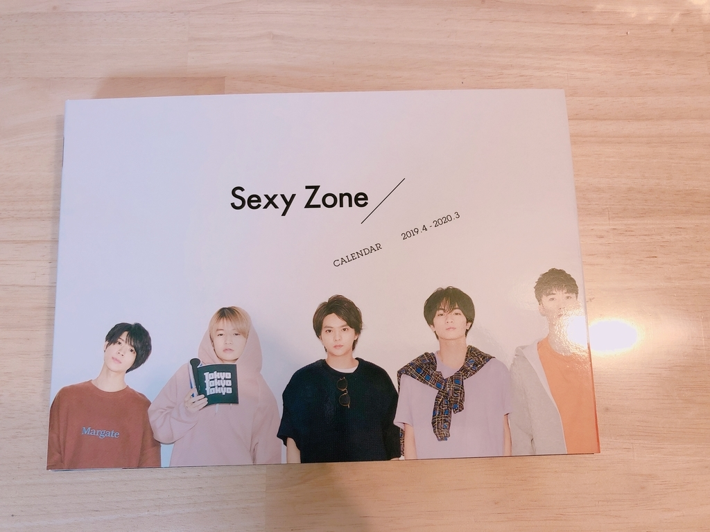 セクゾちゃんのカレンダー届いた 35歳独身女の日記