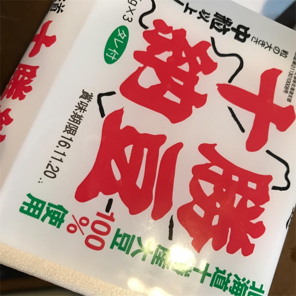 f:id:sakuraya225:20161114075935j:image
