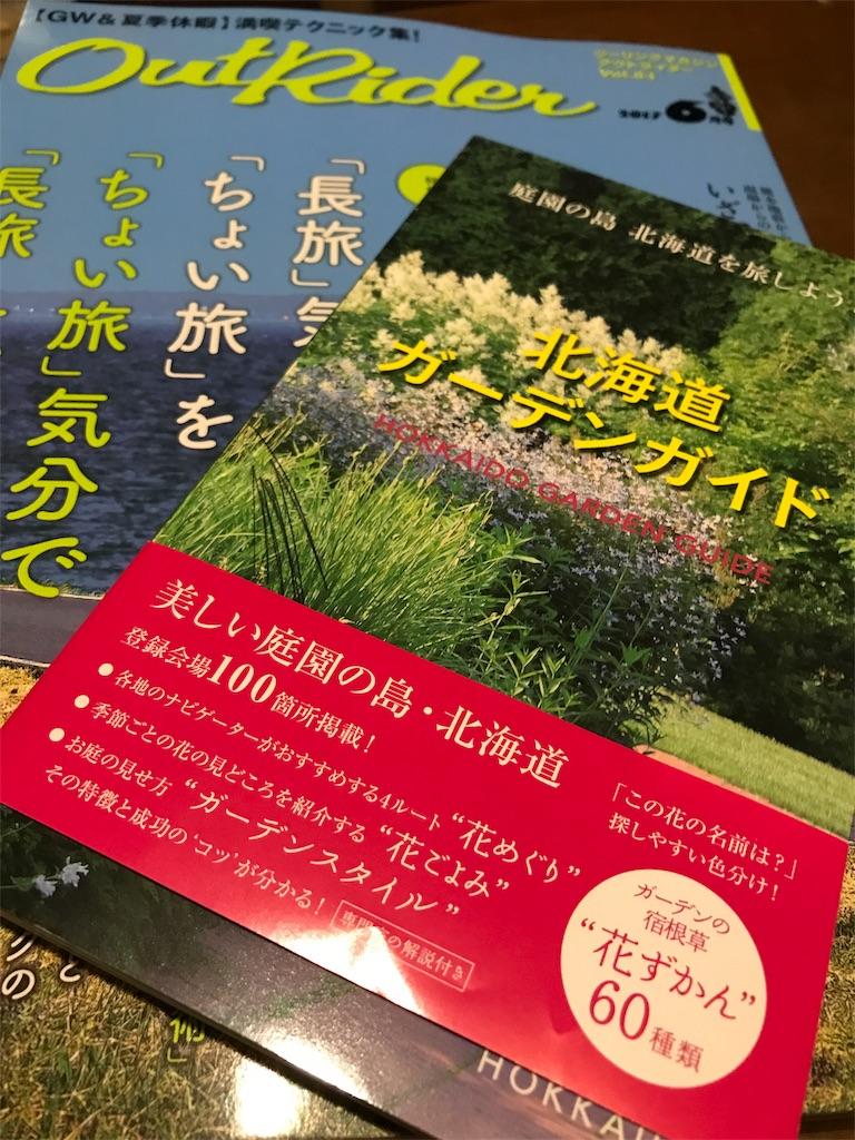 f:id:sakuraya225:20170508223849j:image