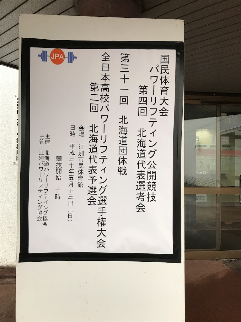 f:id:sakuraya225:20180513225107j:image