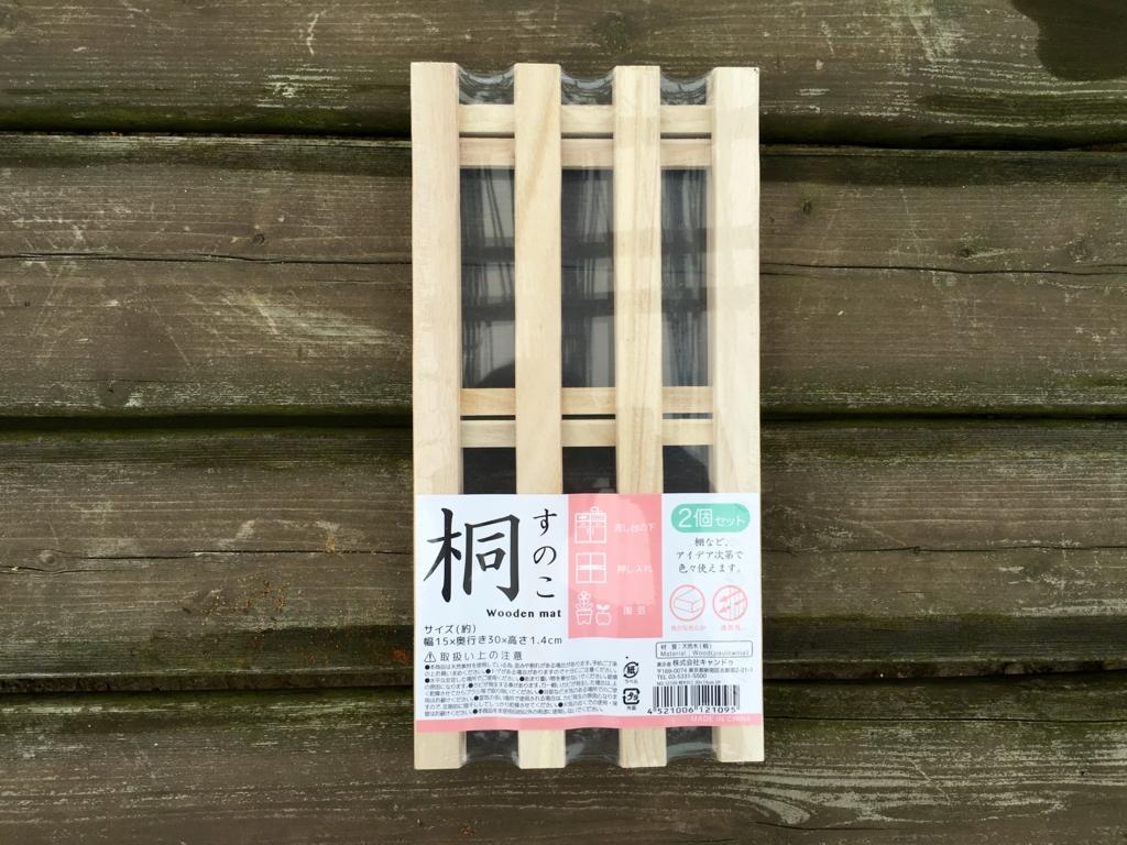 f:id:sakurayamashiro:20160814141327j:plain