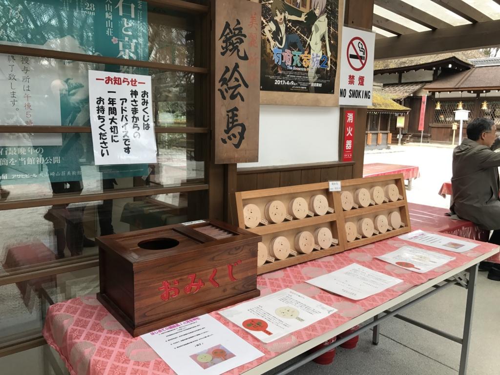 f:id:sakurayamashiro:20170404122325j:plain