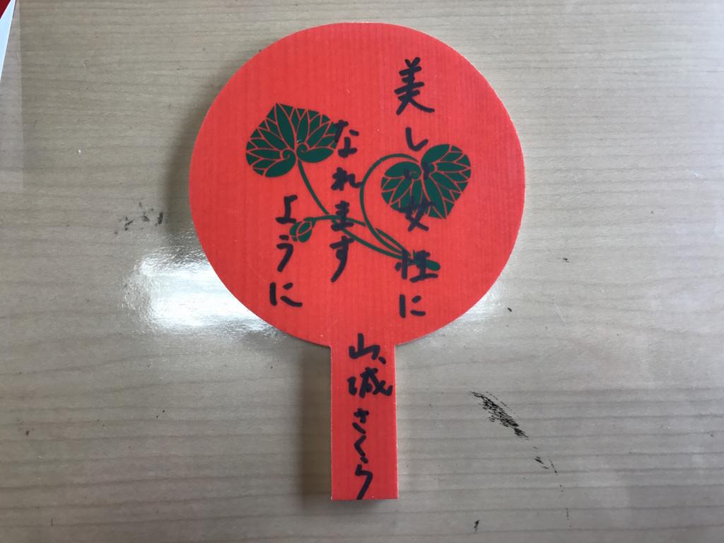 f:id:sakurayamashiro:20170405161016j:plain