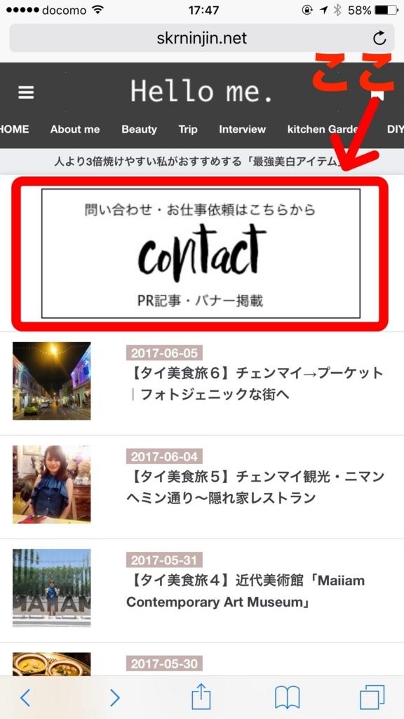 f:id:sakurayamashiro:20170605182910j:plain