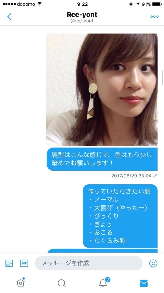 f:id:sakurayamashiro:20170708092836j:plain