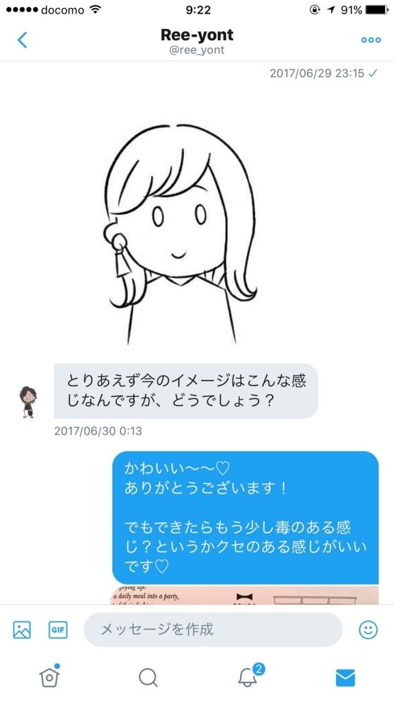 f:id:sakurayamashiro:20170708092848j:plain