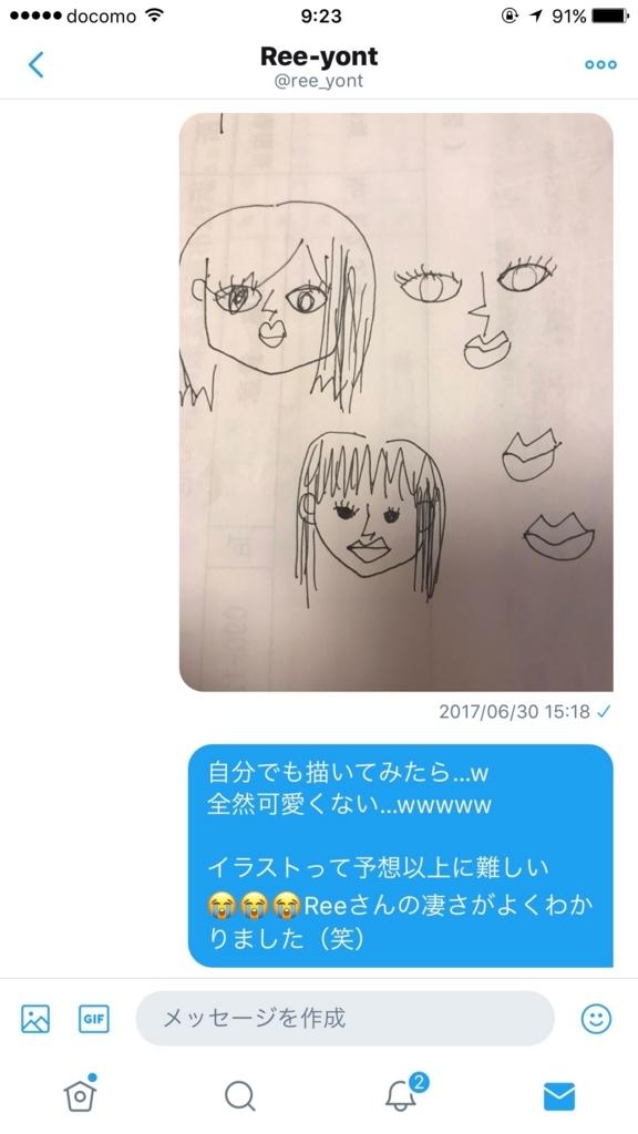 f:id:sakurayamashiro:20170708092912j:plain