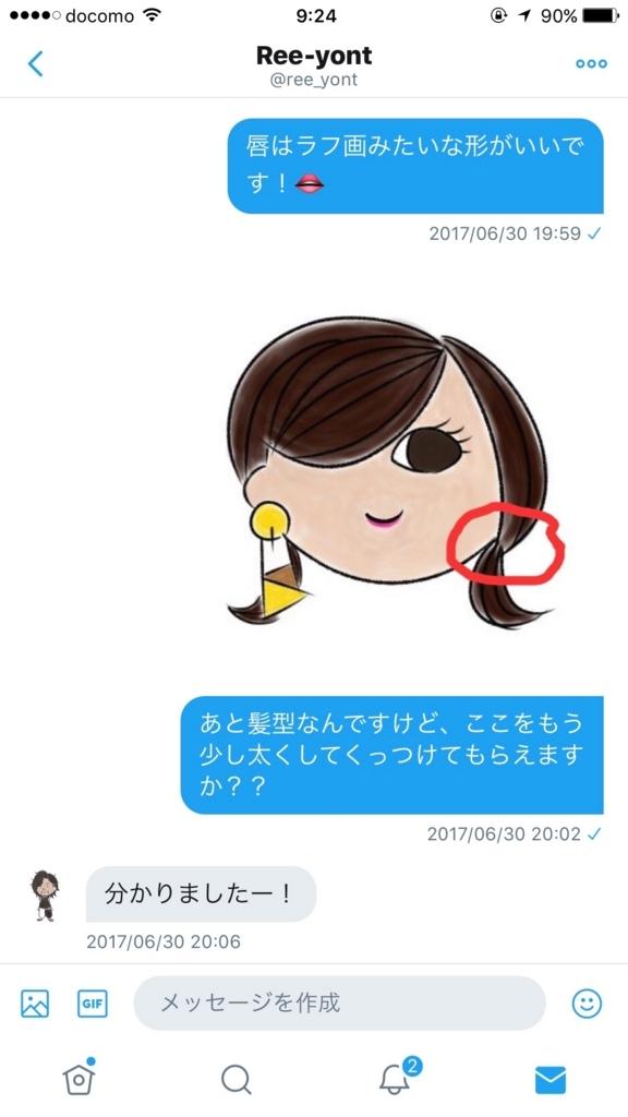 f:id:sakurayamashiro:20170708092938j:plain