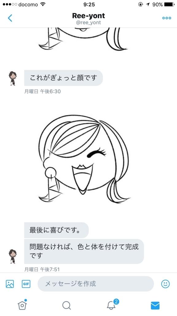 f:id:sakurayamashiro:20170708093004j:plain