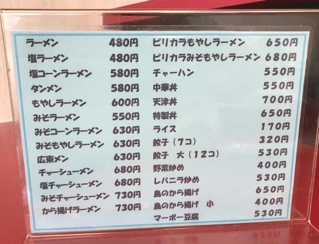 f:id:sakurayamashiro:20170722203817j:plain