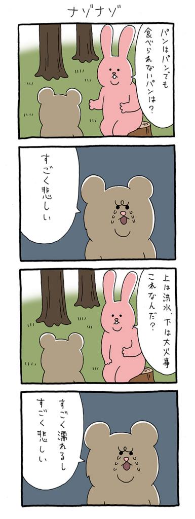 f:id:sakurayamashiro:20170806211759j:plain