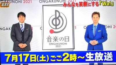 f:id:sakusaku-2:20210619080034j:plain
