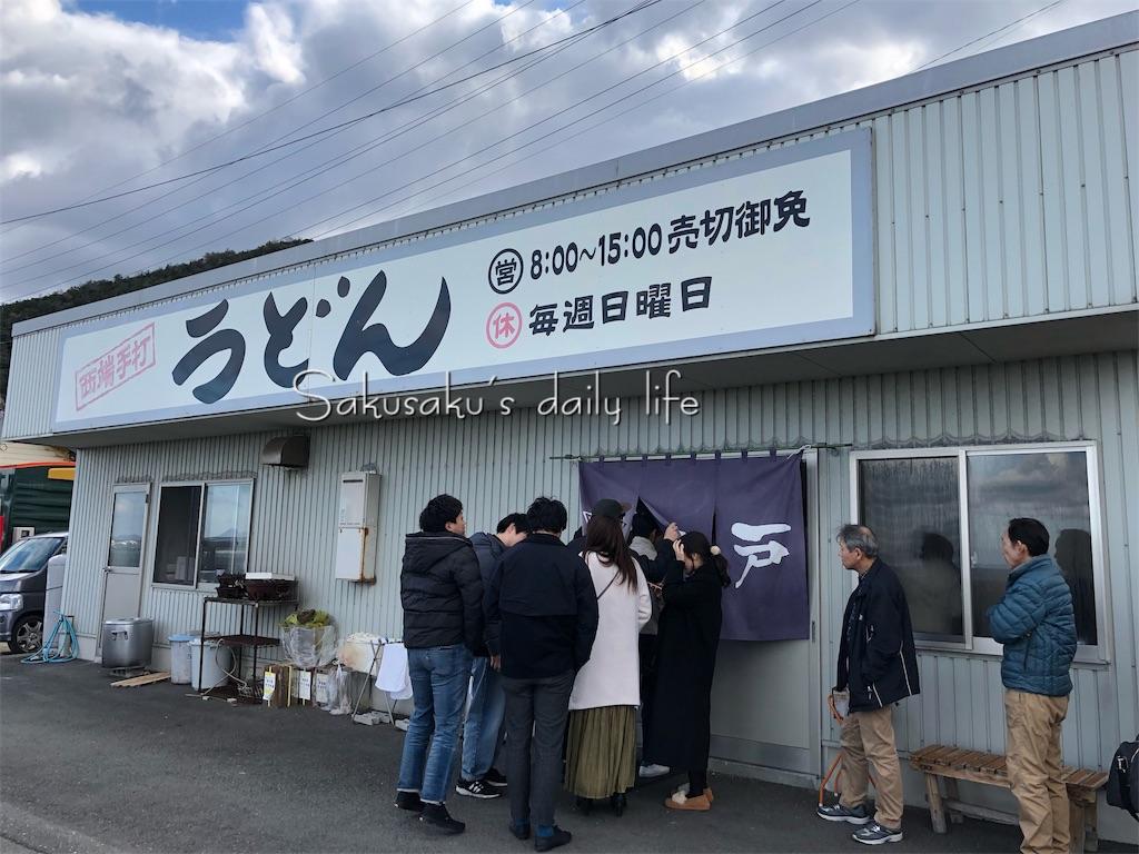 f:id:sakusaku-happy:20190213101249j:image