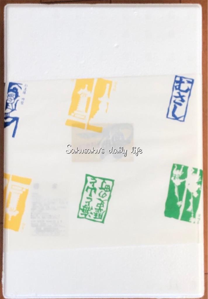 f:id:sakusaku-happy:20190222110117j:image