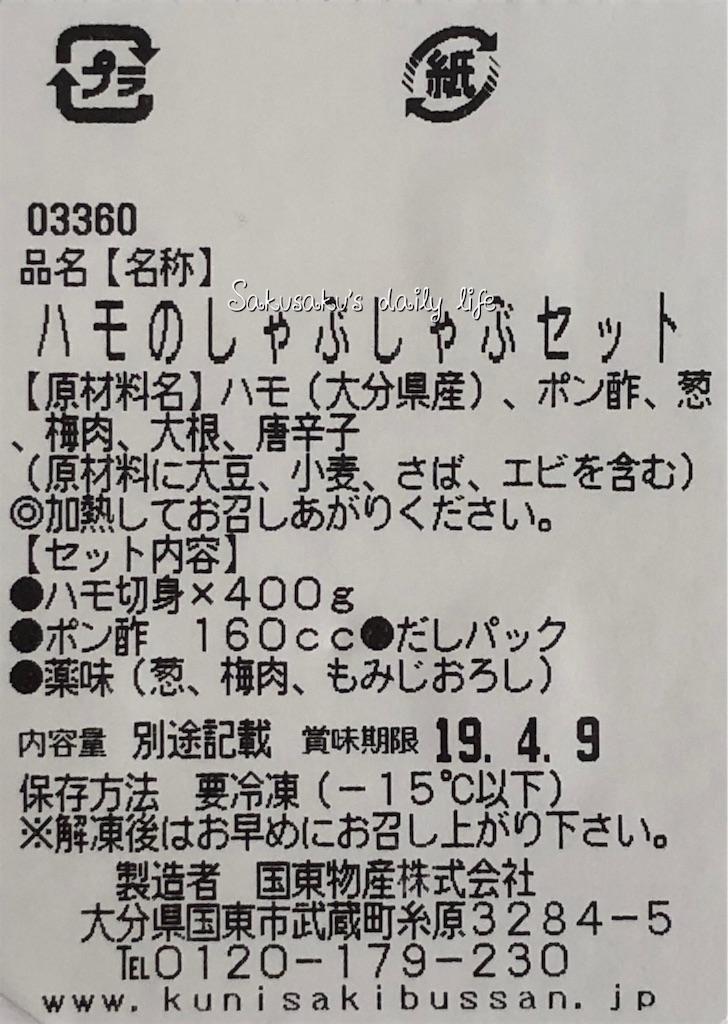 f:id:sakusaku-happy:20190222110129j:image