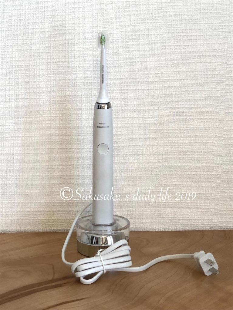 電動歯ブラシ ソニッケアーダイヤモンドクリーン
