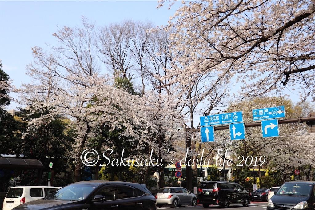 f:id:sakusaku-happy:20190327203041j:image
