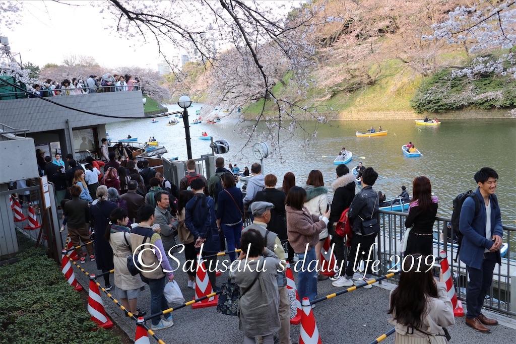 f:id:sakusaku-happy:20190327203139j:image