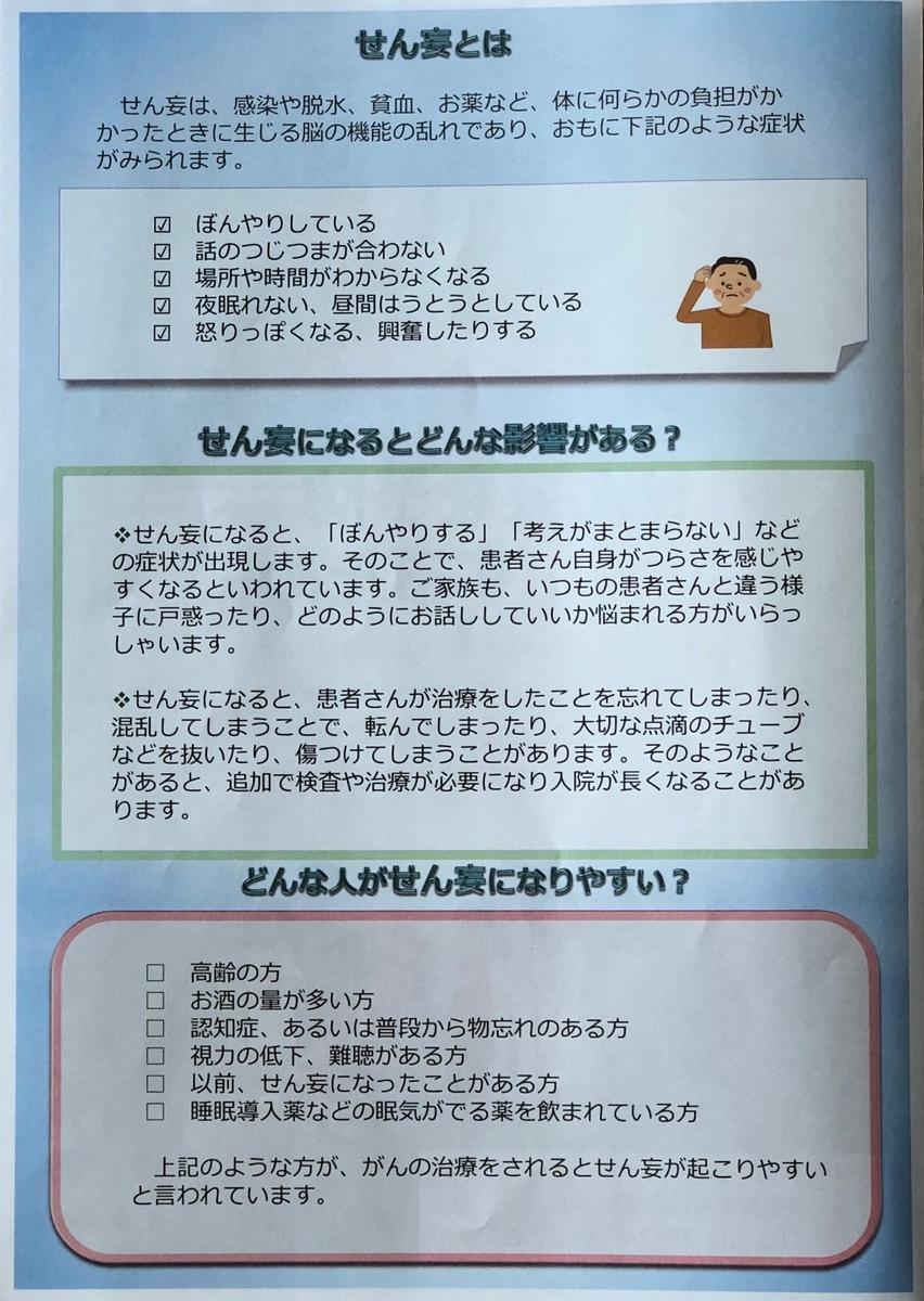 f:id:sakusaku-happy:20190415165821j:plain