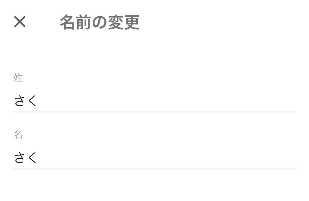 f:id:sakusaku-happy:20190507101451j:image