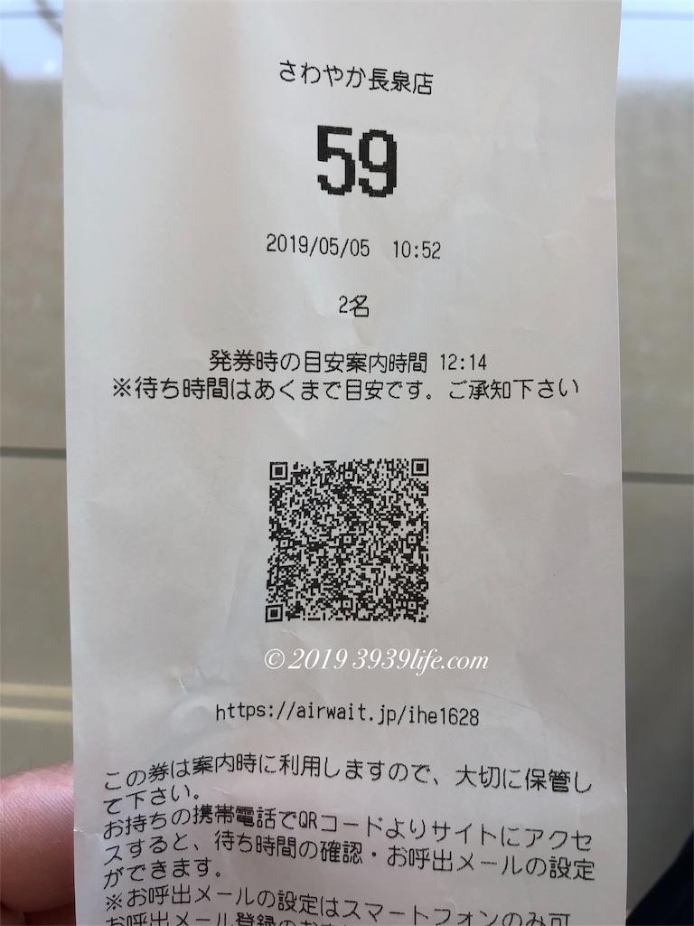 f:id:sakusaku-happy:20190515121348j:image