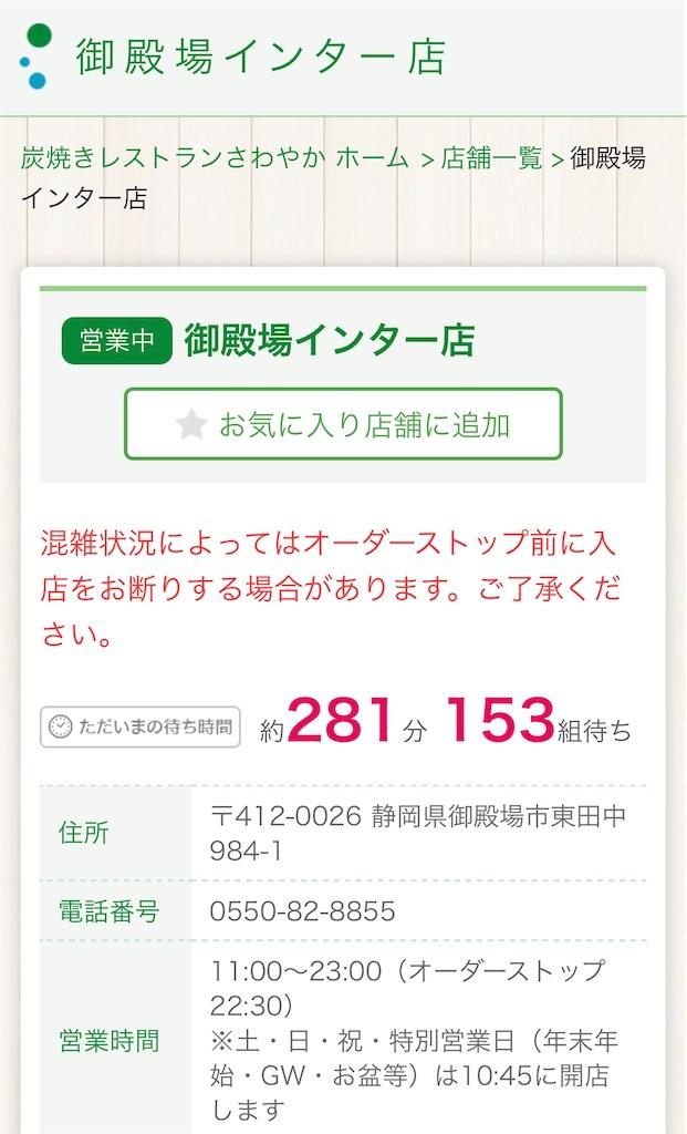 f:id:sakusaku-happy:20190515124317j:image