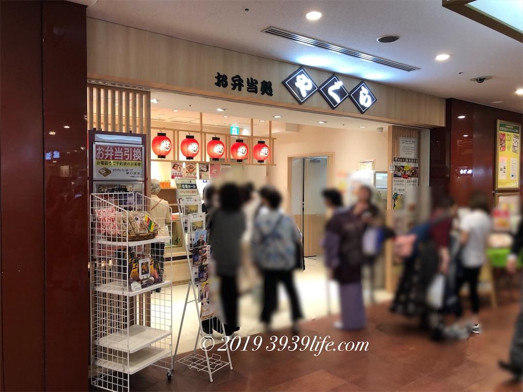 歌舞伎座地下2階の木挽町広場にあるお弁当屋さん