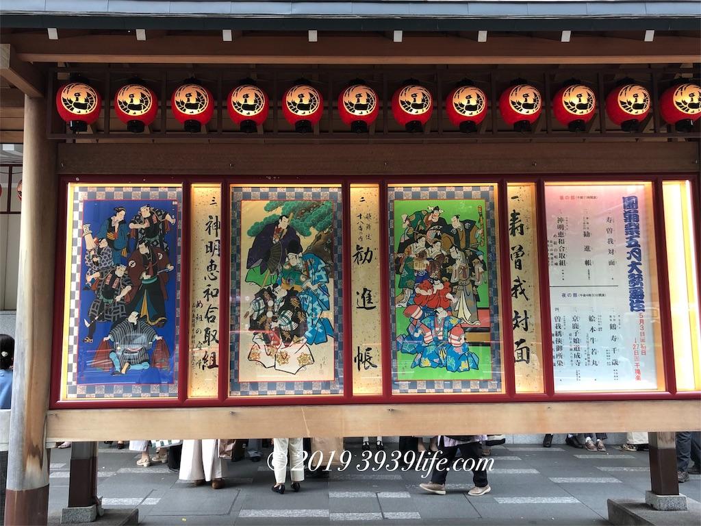歌舞伎團菊祭五月大歌舞伎 昼の部