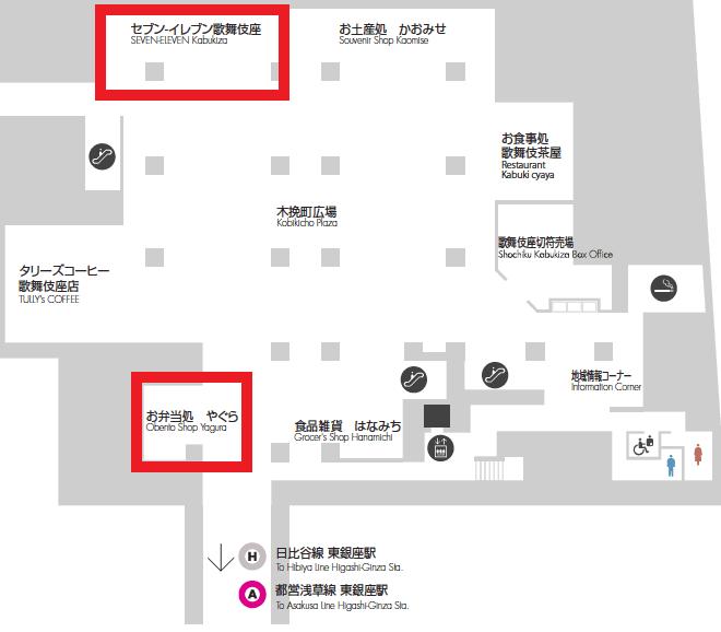 歌舞伎座地下2階 お弁当屋さんとセブンイレブンがあります