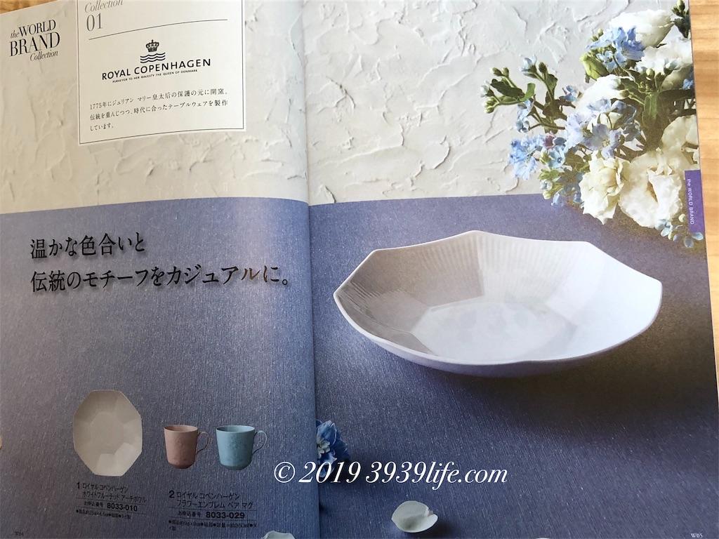 f:id:sakusaku-happy:20190614120344j:image