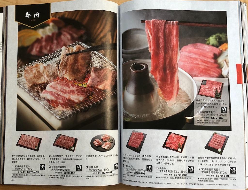 f:id:sakusaku-happy:20190617115257j:image